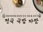 [전국 뫄뫄 자랑:국밥편] 국밥부장관들 모여라! 지역별 최애 국밥은?