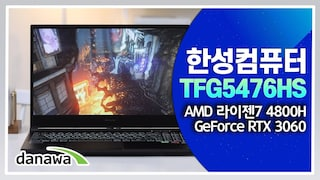휴대성까지 잡은 고성능 게이밍 노트북 / 한성컴퓨터 TFG5476HS 노트북 리뷰 [노리다]