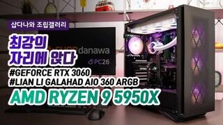 최강의 자리에 앉다 - AMD 라이젠 9 5950X