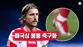 '세상에 단 1개뿐인' 모드리치의 애국심 뿜뿜 축구화