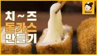 치즈 돈까스 만들기모짜렐라 치즈를 덩어리째 넣어 치즈 폭탄! 치즈가 쭈우욱 늘어나는 포방터 치즈돈가스 만드는 법껌,easy Recipe [에브리맘]
