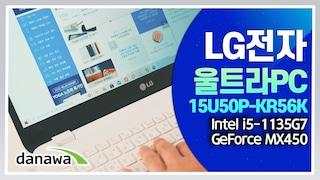 LG울트라 PC는 데스크탑이 아니고 노트북입니다~!! / LG전자 2021 울트라PC 15U50PKR56K 노트북 리뷰 [노리다]