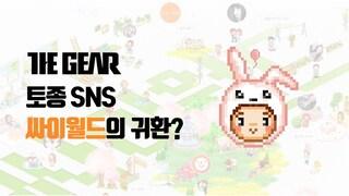 [더기어리뷰] 토종 SNS 싸이월드의 귀환?
