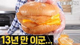 13년 만의 컴백 오늘 나온 맥도날드 그 버거