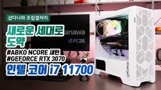 새로운 세대로 도약 - 인텔 코어 i7 11700 (로켓레이크S)