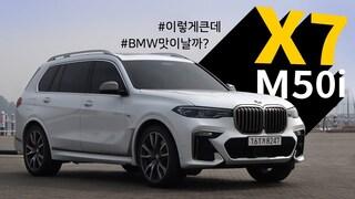 달리기에 진심인 편, BMW X7 M50i