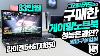 글카대신 구매한 83만원 게이밍 노트북 게임은 어디까지 돌아갈까? feat 레노버 리전5