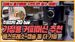 [리뷰] 캡슐커피 추출도 가능한 오스너 예가다이얼 반자동 커피머신 추천 리뷰 | 가정용 커피머신 입문용