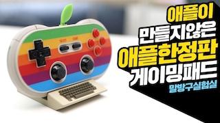애플40주년 한정판 게이밍패드 그런데 애플이 만들지 않았다? 윈도우 IOS 닌텐도 스위치 호환 8BITDO AP40 후기