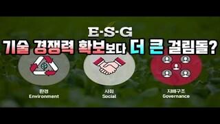 ESG가 뭐지? 국내 기업에겐 기술 경쟁력 확보보다 더 큰 걸림돌이 될 수 있다는데?