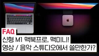 [FAQ] 신형 M1 맥북프로, 맥미니! 영상 / 음악 스튜디오에서 쓸만한가?