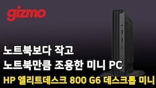 노트북보다 작고 노트북만큼 조용한 미니 PC, HP 엘리트데스크 800 G6 데스크톱 미니