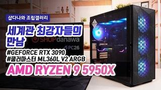 세계관 최강자들의 만남 - AMD 라이젠 9 5950X