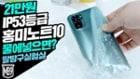 21만원 IP53등급 샤오미 홍미노트10 스마트폰을 물에 넣으면? 이거 53등급 맞아?