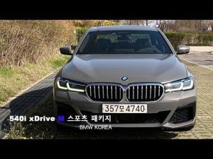 [시승기] 2021 올해의 중형 세단 'BMW 540i xDrive M 스포츠 패키지'