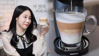 재택 만렙 집순이의 커피머신 활용팁 & 캡슐 추천! (커피머신 드려요)