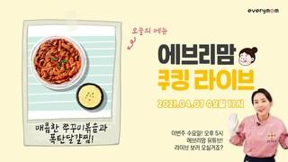 매콤한 쭈꾸미볶음과 폭탄 달걀찜에브리맘 쿠킹라이브 with 박지영 셰프