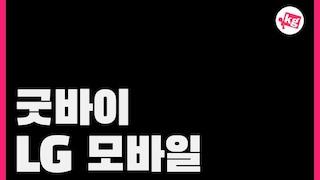 굿바이 LG 모바일 [4K]