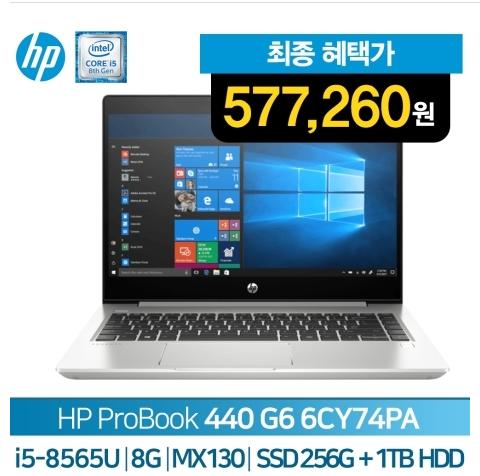 위메프 HP 프로북 440 i5노트북 577,260원 이벤트진행중입니다.