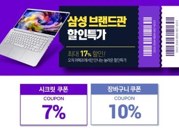 [최대 17% 할인!] 삼성노트북 Pen S, Pen 2종 위메프 삼성노트북 브랜드 위크 특가!!