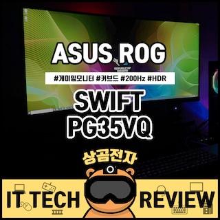 ASUS ROG SWIFT PG35VQ 게이밍모니터