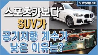 스포츠카보다 SUV 공기저항 계수가 낮은 이유는?