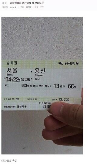 ktx 슈퍼호구