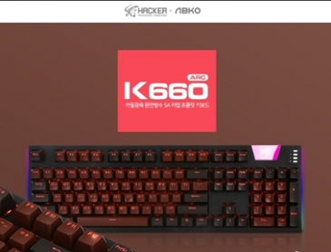 앱코, 국민 광축 키보드에 SA 초코키캡을 더한 K660 ARC 초코 출시