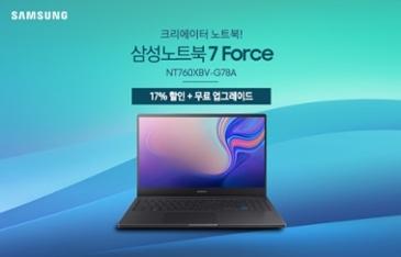 유니씨앤씨, 삼성노트북7 Forece NT760XBV-G78A 수능맞이 럭키투데이 진행