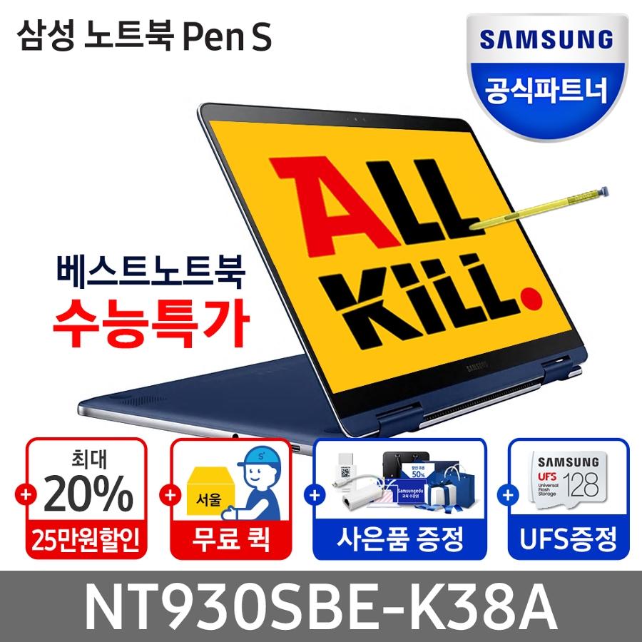 [올킬 15일 단 하루, 119만원] 삼성 노트북 Pen S NT930SBE-K38A 가성비 사무용 대학생 추천!