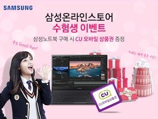 [CU 상품권 증정] 2020학년도 수능 대박 기원, 삼성노트북 수험생 이벤트