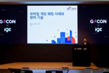 """[지스타 2019] """"게임 보안은 끊임없이 확인하고 개선을 거듭하는 전쟁"""" 김성준 NHN 응용보안팀장"""