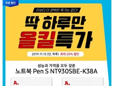[올킬 15일 단 하루, 119만원]삼성노트북 Pen S NT930SBE-K38A UFS 128GB 증정