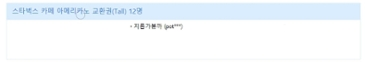 [당첨인증]ABKO HACKER A250 3050 RGB 게이밍 마우스 (블랙) 룰렛! 당첨이 되었습니다