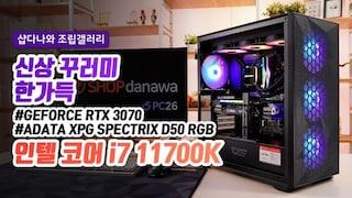 신상 꾸러미 한가득 - 인텔 코어 i7 11700K