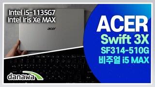 탁월한 배터리 용량과 실용성 높은 노트북! / ACER Swift 3X SF314510G 비주얼 i5 MAX 노트북 리뷰 [노리다]