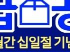 [4월 월간 십일절 기념!] 삼성 갤럭시북 플렉스2 NT930QDZ-A58AZ 11번가 긴급공수 진행
