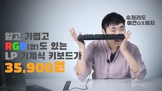 얇은 기계식 키보드 왜 다들 비싸요? 저렴하게 컷해드립니다. ABKO K640T SLIM, 이 키보드가 얼마나 얇고 가성비가 좋은지 확인해보세요! [키덕키덕]