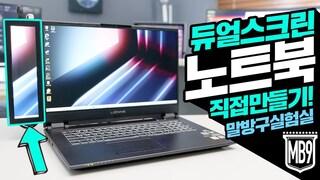 사용중인 노트북을 듀얼스크린으로 만들어봤습니다! 과연 쓸만할까요? 그까이꺼 DIY 시리즈 듀얼스크린 노트북편