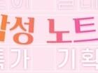 [노트북특가] 엔씨디지텍, 삼성노트북 인기모델 옥션 봄맞이 특가 기획전 행사 진행