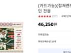 [옥션] 컬쳐랜드 5만원권 46,250원!! 카드결제가능드 5만원권 46,250원!! 카드결제가능
