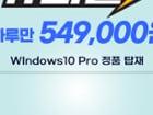슈퍼 가성비노트북 삼성 노트북 플러스2 봄맞이 슈퍼딜 예고! NT550XDA-K14AW