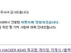 (당첨인증) ABKO HACKER K640 축교환 게이밍 기계식 (블랙, 청축) 룰렛!