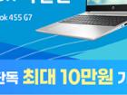 ★최대13만원 역대최대할인★ HP 노트북 라이젠 4가지 제품!!