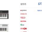 [롯데홈쇼핑] 야마하 P-125 국민카드 청구할인 5% + 다나와 플러스할인쿠폰 7% + 무배