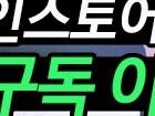 [구독 이벤트] 삼성온라인스토어 유튜브 구독하고 스타벅스 기프티콘 받자!