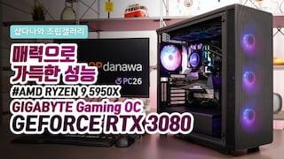 매력으로 가득한 성능 - GIGABYTE 지포스 RTX 3080 Gaming OC