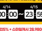 4/14 옥션 ★ 올킬 ASUS X515JA-BQ265 단 하루 특가★