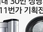 케어솔루션 정수기렌탈 최대25만원 혜택 + 최대6개월 무료 + GS25 모바일상품권(상담신청만 해도)