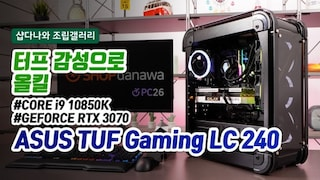 터프 감성으로 올킬 - ASUS TUF Gaming LC 240 RGB